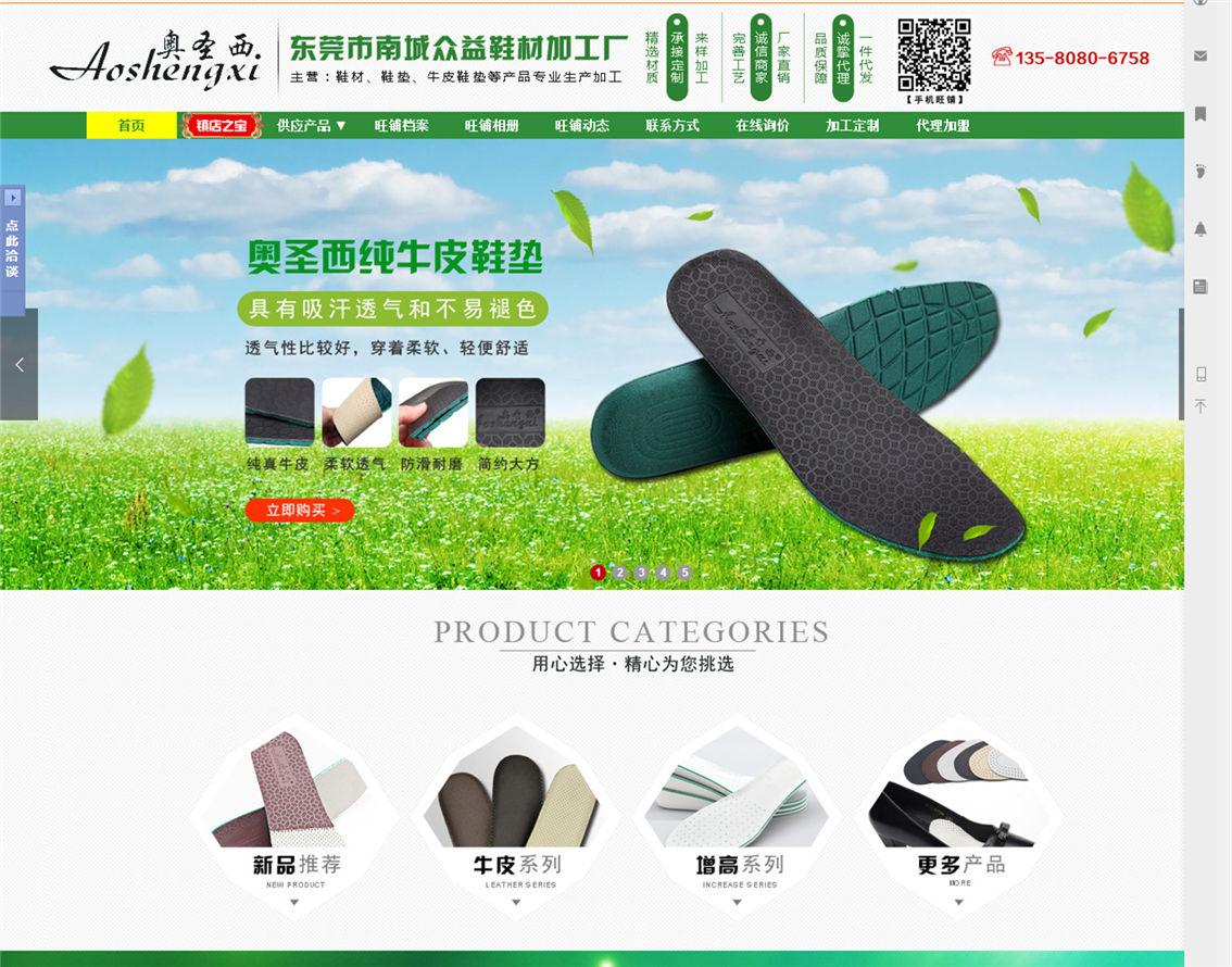 东莞市南城众益鞋材加工厂