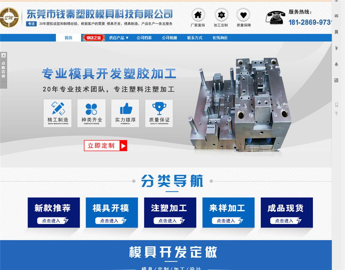 东莞市钱秦塑胶模具科技有限公司