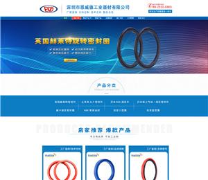 深圳市恩威德工业器材有限公司